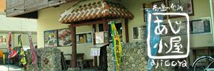 南の島の台所 あじ小屋