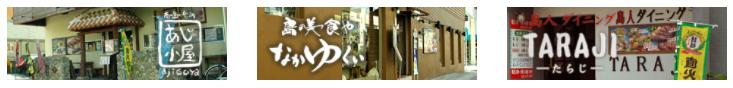 居酒屋.okinawa | 石垣島