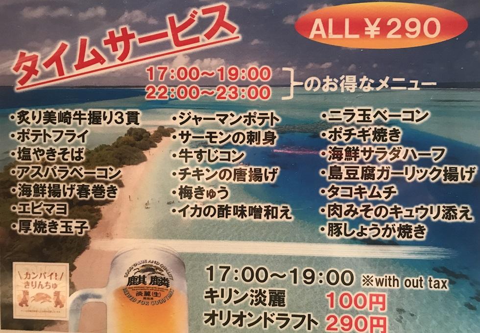 タイムサービス中はキリン淡麗が100円、オリオンドラフトが290円、お料理がALL290円のメニューが勢ぞろい!